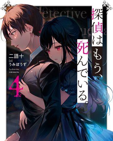 Tanmoshi book04.jpg