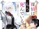 The Detective is Already Dead. (Light Novel)