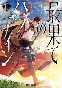 Manga Vol 3 JP.jpg