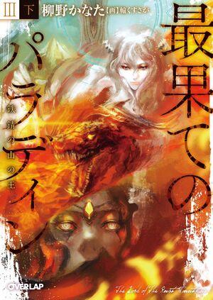 Light Novel Volume 3 (Secundus)
