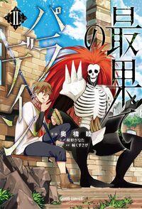 Manga Vol 2 JP.jpg