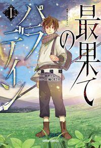 Manga Vol 1 JP.jpg