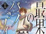 List of Manga Volumes