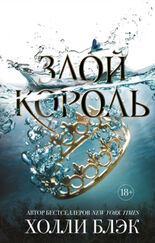 Russian The Wicked King Cover
