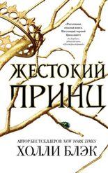 Russian The Cruel Prince cover