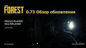 The forest 0.73 Обзор обновления.