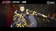 The King's Avatar For the Glory Movie PV
