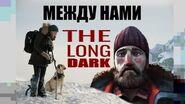 The Long Dark Wiki Fandom Ru Между Нами Горы книга, сеттинг, темы, фильм