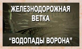 """Железнодорожная ветка """"Водопады ворона"""""""