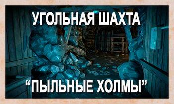 """Угольная шахта """"Пыльные холмы"""""""