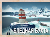Бледная бухта