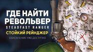 THE LONG DARK ГДЕ НАЙТИ РЕВОЛЬВЕР? (STEADFAST RANGER)