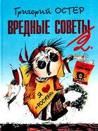 Grigorij Oster Vrednye sovety2