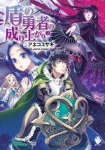 Light Novel Volume 3