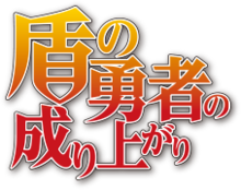 The Rising of the Shield Hero Wiki
