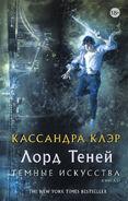 LOS cover, Russian 01