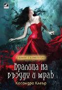 QoAaD cover, Bulgarian 01