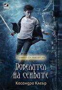 LOS cover, Bulgarian 01
