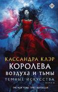 QoAaD cover, Russian 01
