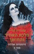 QOAAD cover, Hebrew 01