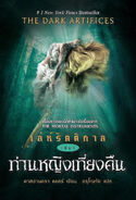 LM cover, Thai 01