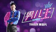 《男儿王》Number 1 - In Cinemas 22 Oct