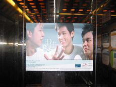"""Poster advertising the play """"Boys"""" in the lift of the building at 21 Tanjong Pagar Road"""