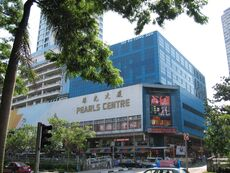 A view of the rightmost portion of the Pearls Centre-Yangtze Building complex, showing billboards for Yangtze cinema.