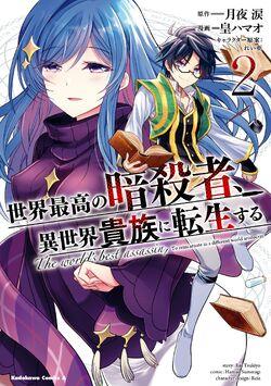 Manga Volume 2.jpg