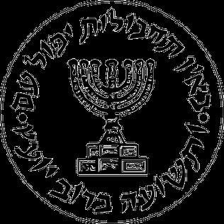 Mossad הַמוֹסָד