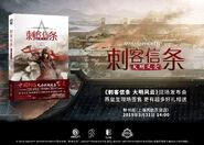 ACTMS Anuncio chino 3