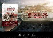 ACTMS Anuncio chino 2