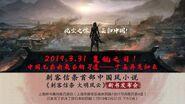 ACTMS Anuncio chino 1
