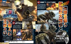 Earth Defense force 5 Cosmonaut and Archelus