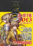 The Daughter of Evil Schedule Book 2013