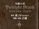 Twiright Prank (cuento)
