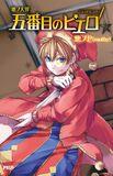Pecados Capitales del Mal: Quinto Pierrot
