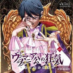 La Locura del Duque Venomania ~La Ilusión que Veo Contigo~