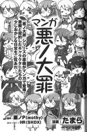 Pecados Capitales del Mal (manga).png