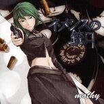 《内梅西丝的枪口》(专辑)