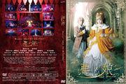La Hija del Mal (Musical - Portada DVD)
