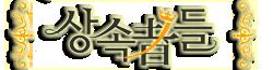 继承者们 中文维基