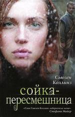 Сойка-пересмешница (книга)