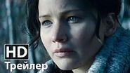 Голодные игры И вспыхнет пламя - Русский трейлер 2013 HD