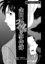 Ayase Renzoku Satsujin Jiken (First Chapter).png