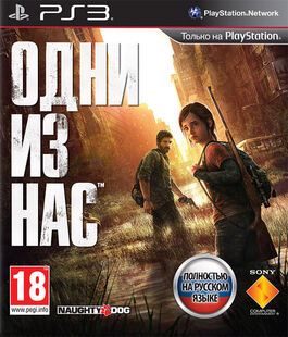 The Last Of Us cover(rus).jpg