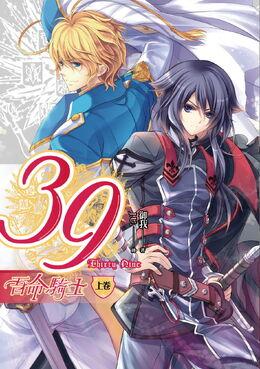 The Legend of Sun Knight 39 Novel Part 1.jpg