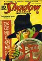 Shadow Magazine Vol 1 65