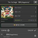 Chanyeol August 3, 2014