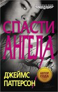 ANGEL (Russian cover)
